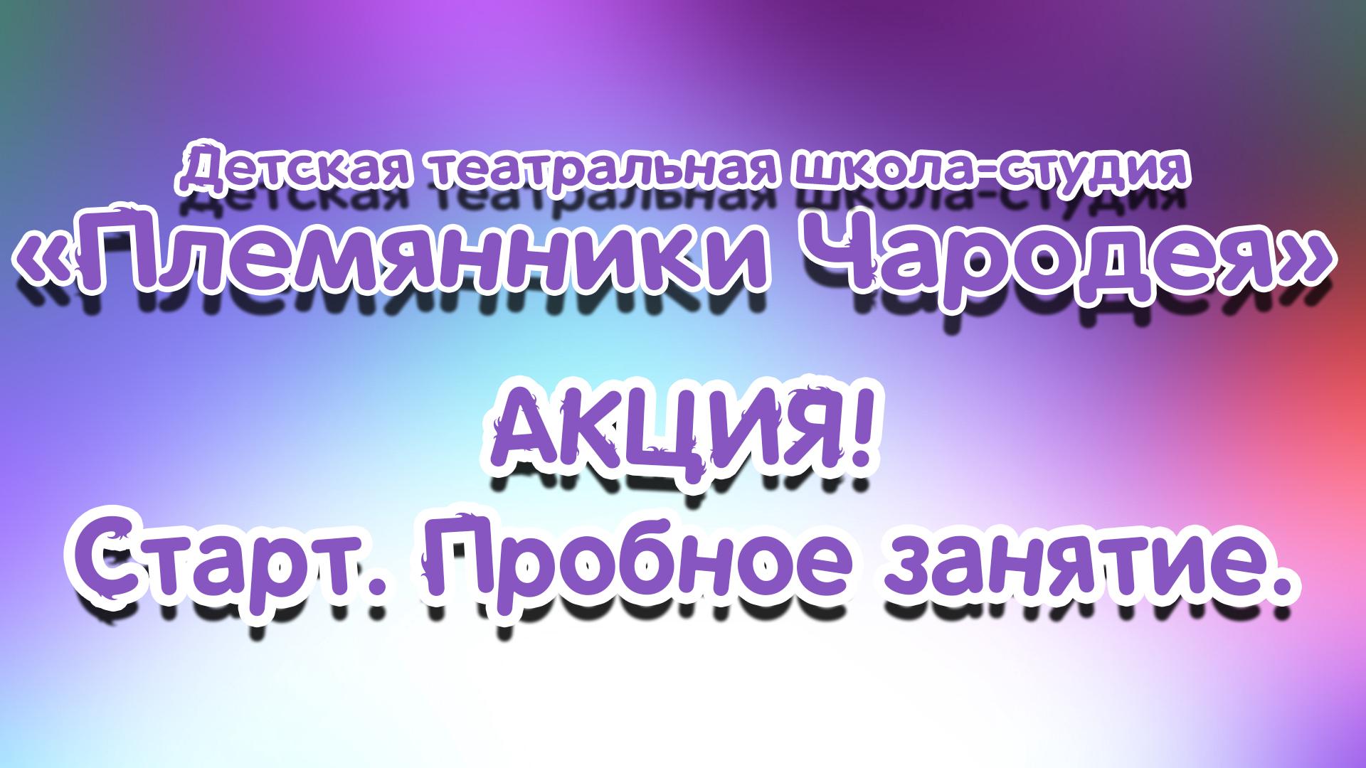 akcija_probnoe_zanjatie.jpg