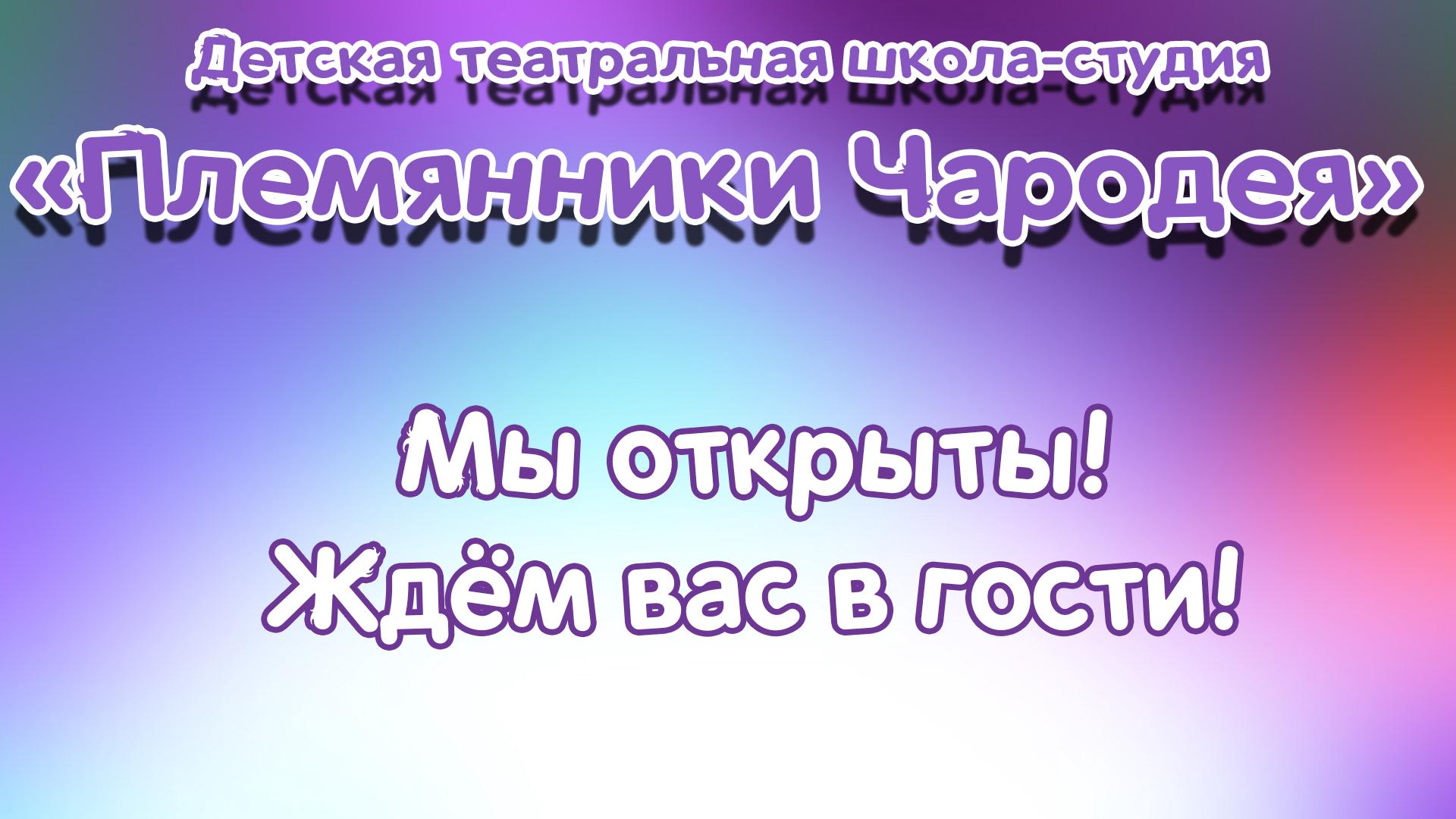 my_otkryty.jpg