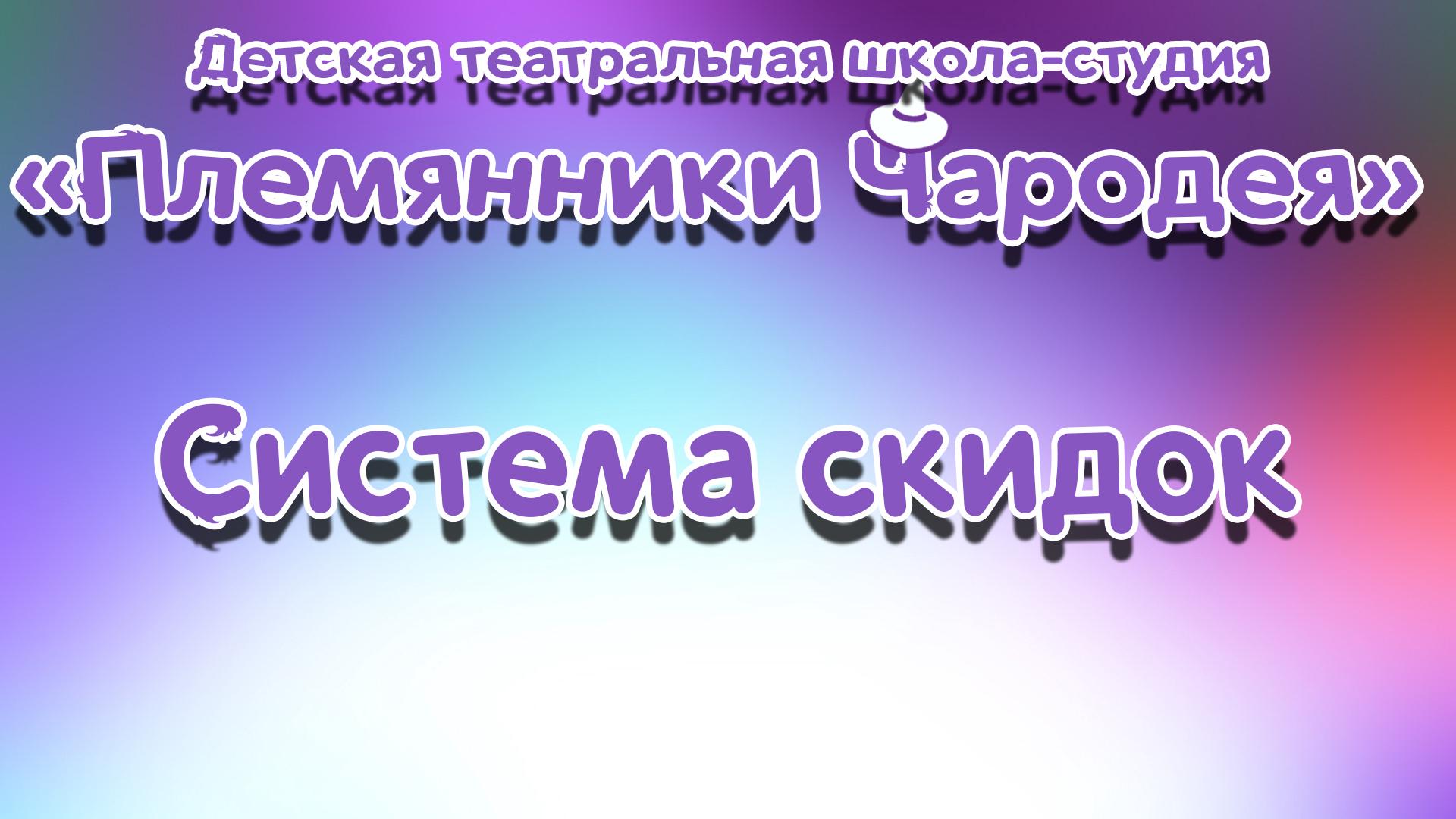sistema_skidok.jpg
